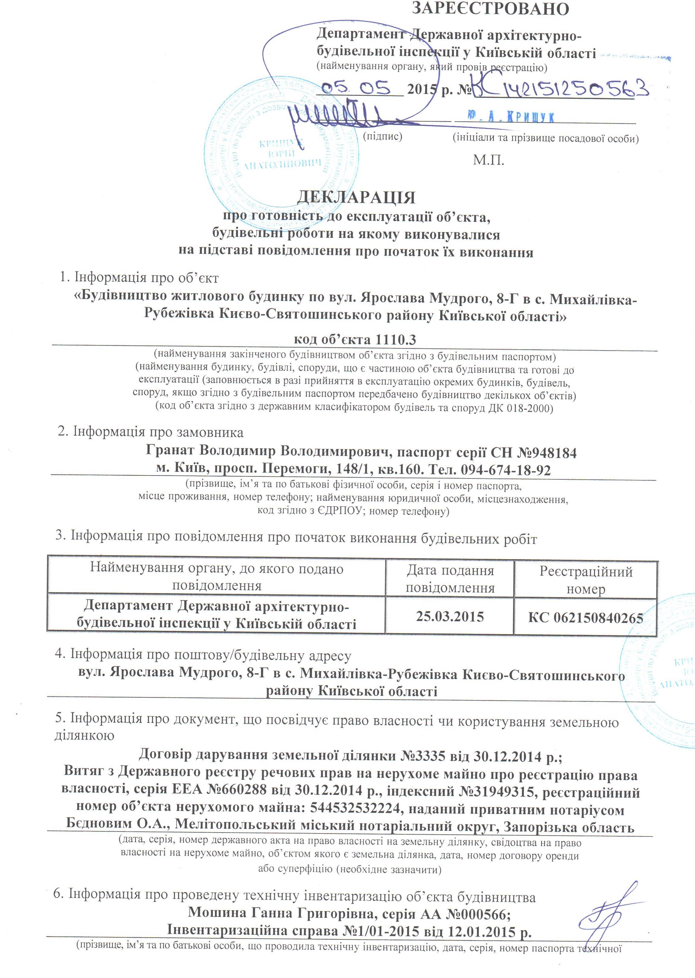 015cfed25e527a Дозвіл на нове будівництво - RICC - Регіональна інвестиційно ...